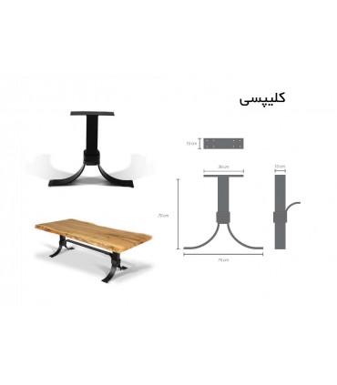 پایه فلزی مناسب میز اسلب مدل کلیپسی