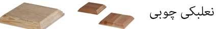 نعلبکی چوبی