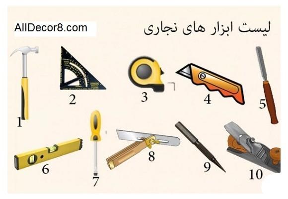 لیست ابزارهای نجاری