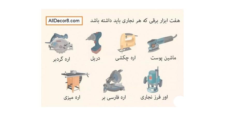 هفت ابزار برقی که هر نجاری باید داشته باشد