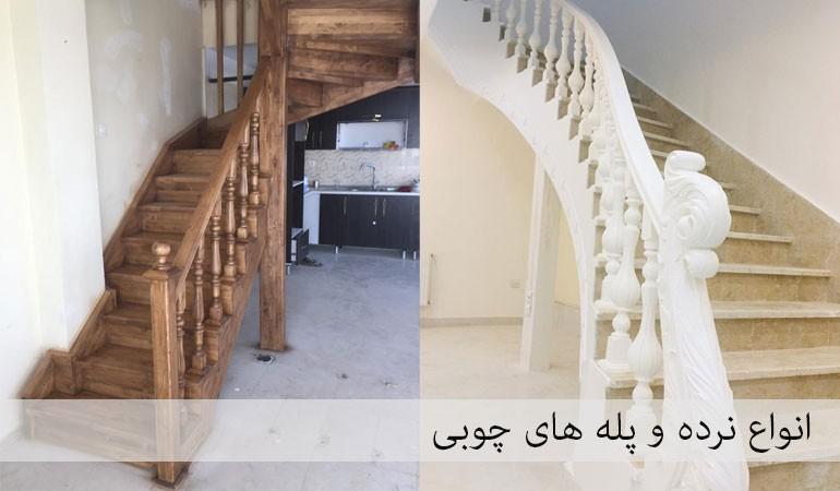 نرده و پله های چوبی