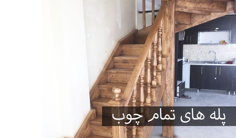 پله های تمام چوب